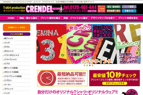 crendel-pr.jp_