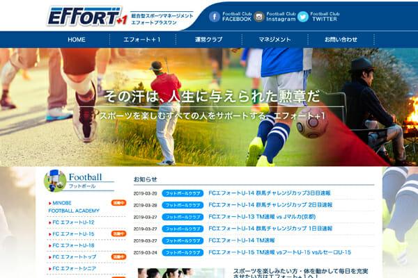 スポーツマネジメント エフォート フットボールクラブ HP制作