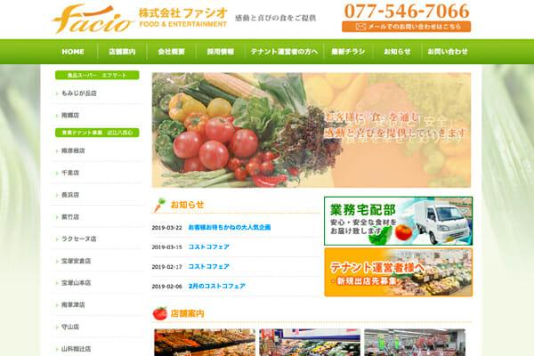 大津市のホームページ・食材・宅配・株式会社ファシオ・システム制作実績