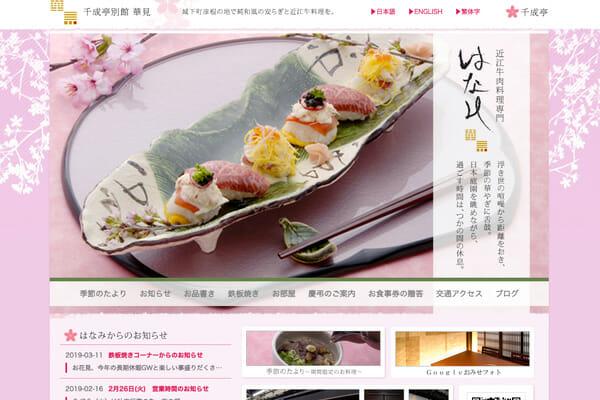 近江牛 レストラン HP制作
