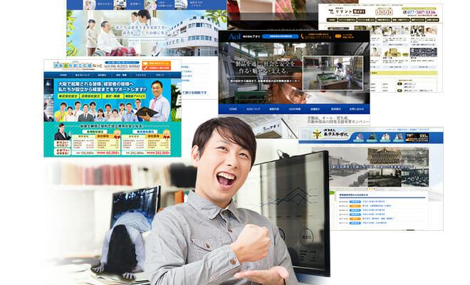 HOME・ホームページ制作/ホームページの基本的な考えページのトップ画像