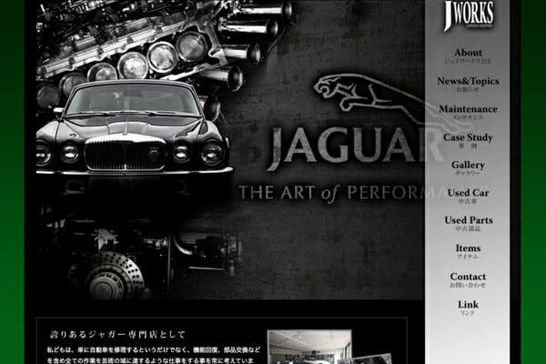ジャガー 輸入車 ジャガー専門店 HP制作