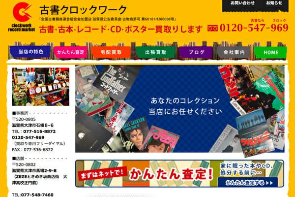 古書 買取 レコード CD ポスター HP制作