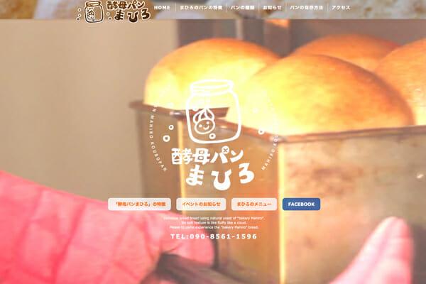 酵母パン 酵母 パン HP制作