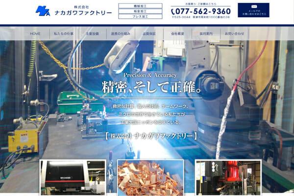 製造業 HP制作