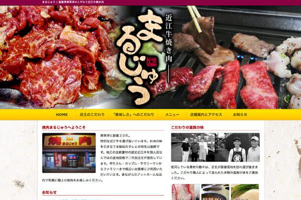 近江牛 焼肉 HP制作