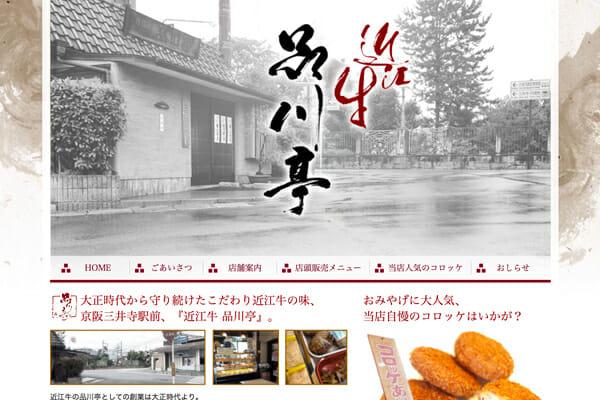 近江牛 コロッケ 三井寺 HP制作