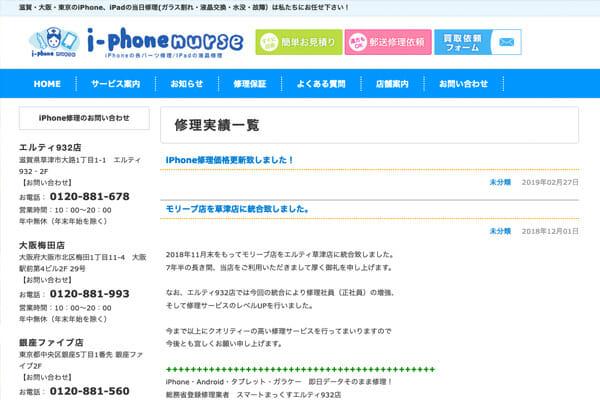 アイフォン修理 スマートフォン修理 HP制作
