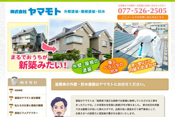 外壁塗装 屋根塗装 防水 HP制作