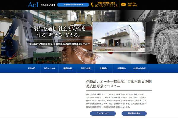 自動車部品開発・ホームページ制作