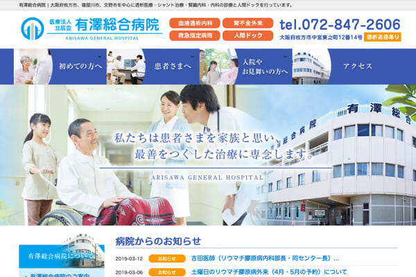 リハビリ 病院 HP制作
