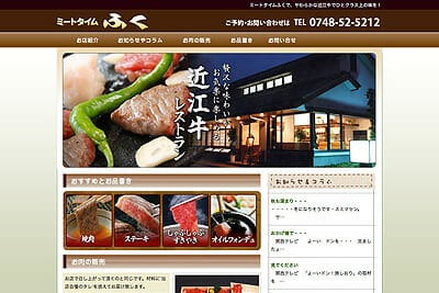飲食店・ホームページ制作