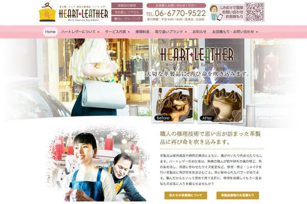 革製品修理・ホームページ制作