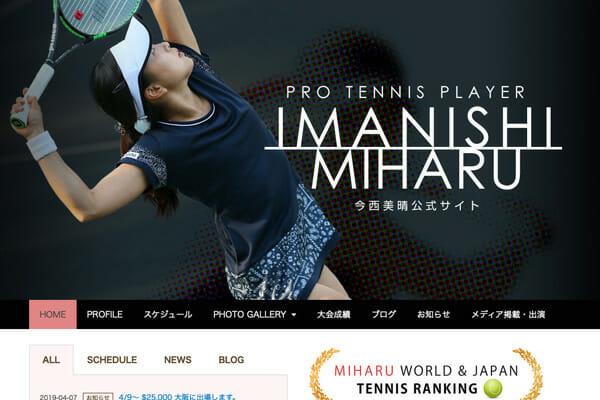 プロテニスプレイヤー・ホームページ制作