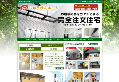 建築・住宅・ホームページ制作