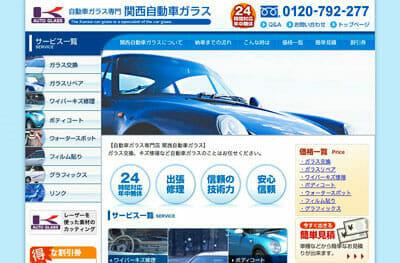 自動車ガラス・ホームページ制作