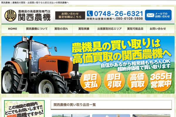 農機具 買取 HP制作