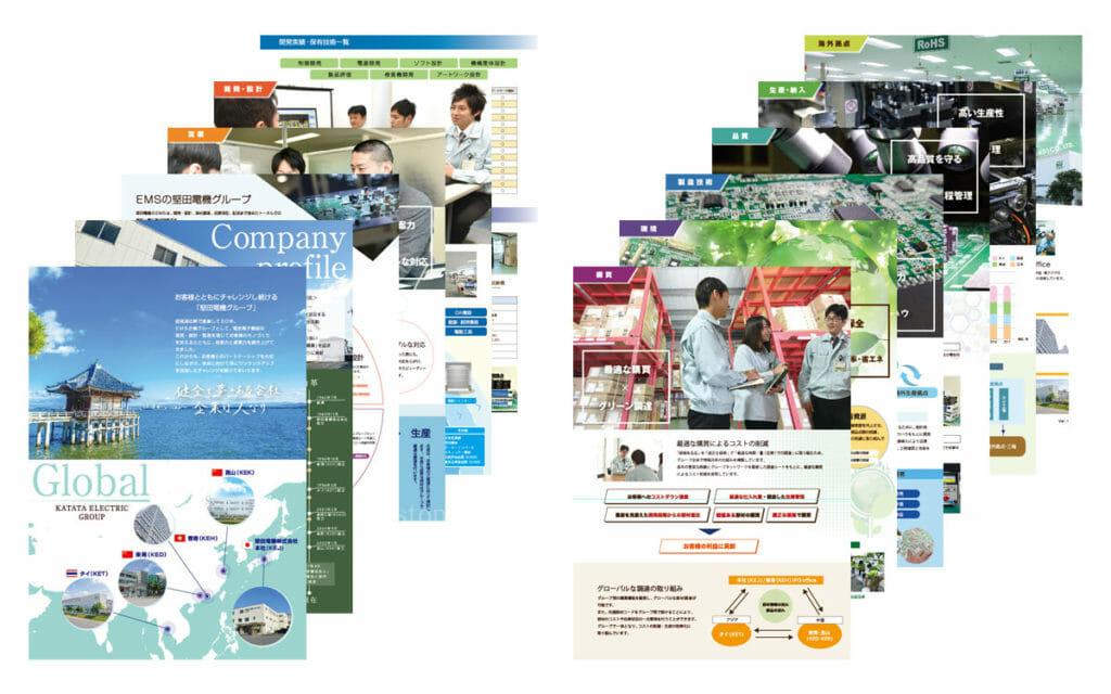 商品開発 パンフレット