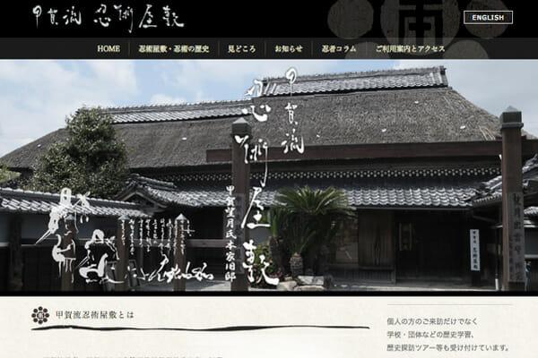 甲賀流忍術屋敷・ホームページ制作