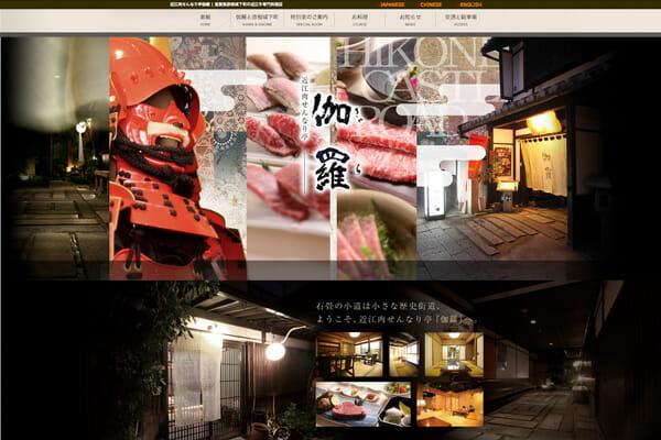 飲食店・ホームページ制作 近江牛