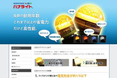 看板広告製作・LED商品開発・ホームページ制作