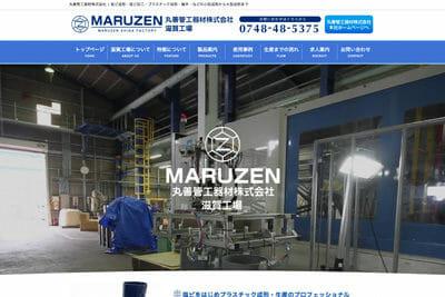 塩ビ製品・製造・ホームページ制作
