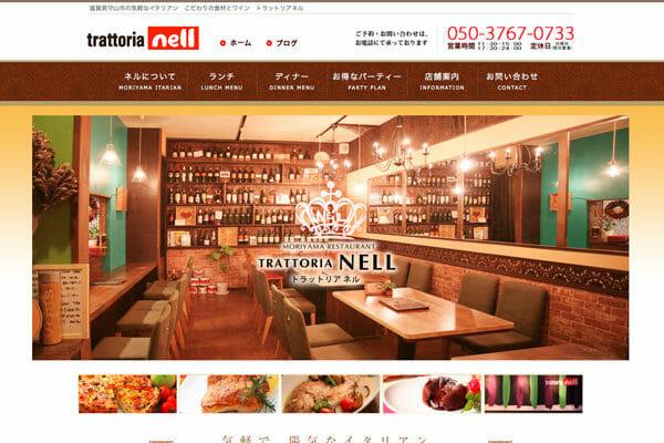 イタリアンレストラン・ホームページ制作