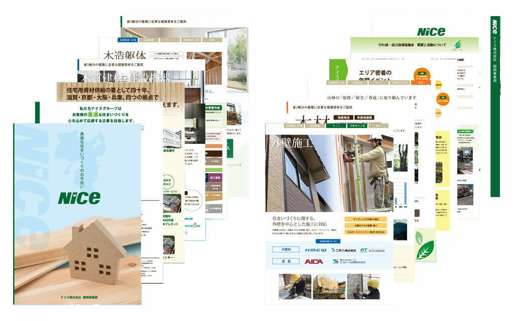 住宅資材 パンフレット製作