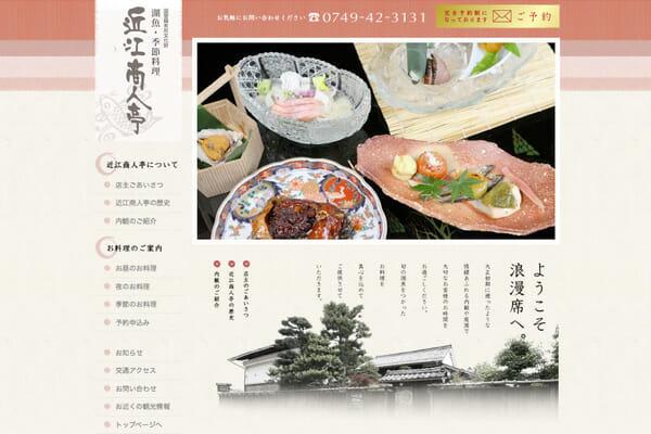 魚介料理 海鮮料理 HP制作