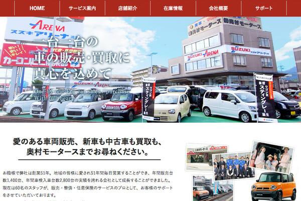 車の販売・買取・ホームページ制作