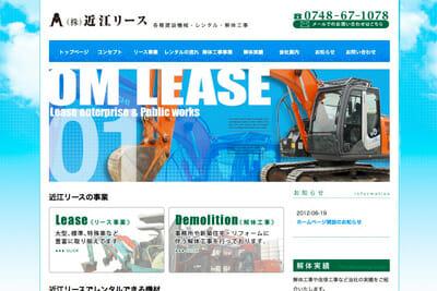 建設機械のレンタル・解体工事・ホームページ制作