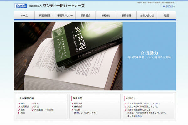 弁理士・特許・ホームページ制作
