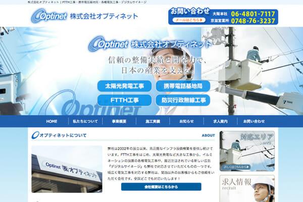 電気工事・ホームページ制作