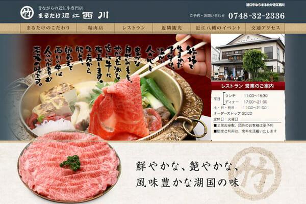 近江牛専門店 レストラン 精肉店