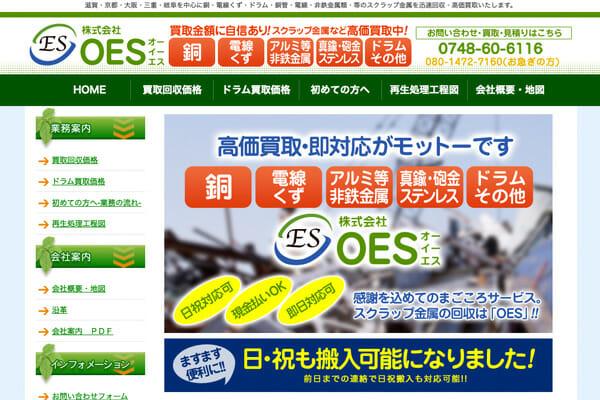 リサイクル・ホームページ制作