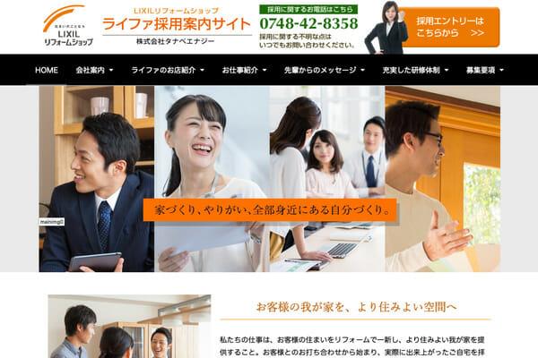 リフォーム・採用案内サイト・ホームページ制作