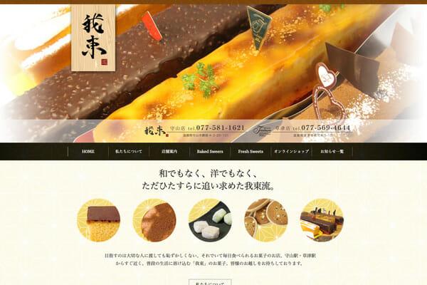 ケーキ・飲食・ホームページ制作