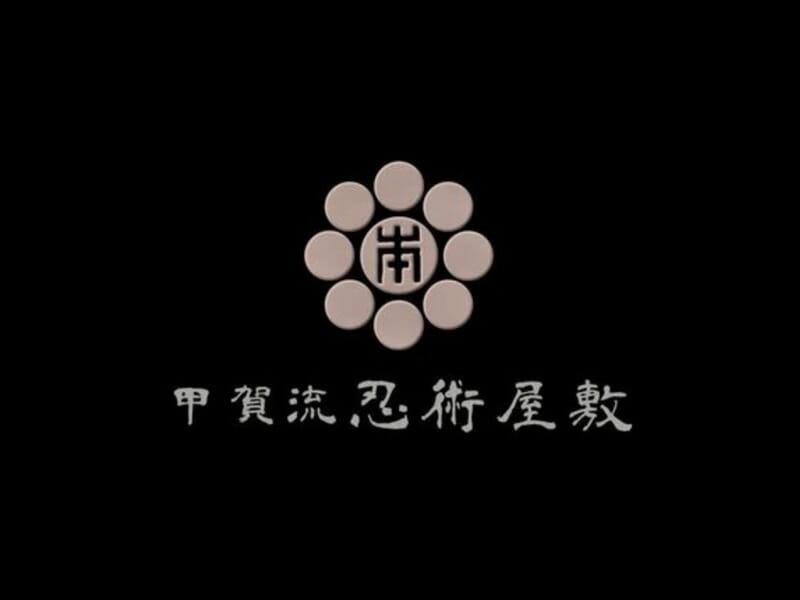 甲賀流忍術屋敷・デジタルサイネージ制作