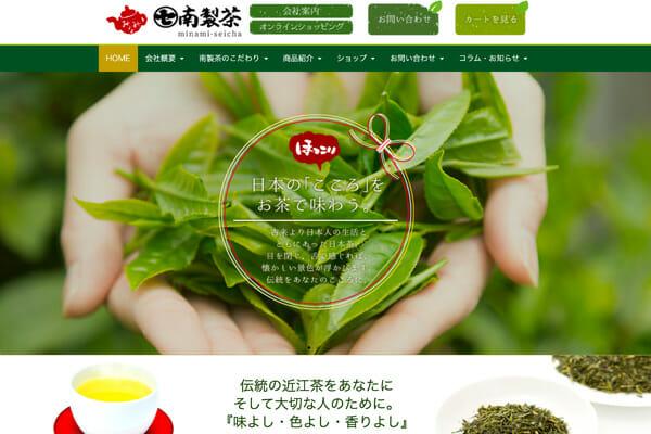 製茶・ホームページ制作