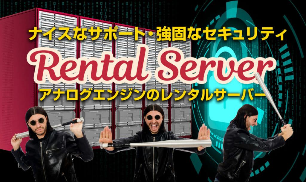 滋賀のレンタルサーバー