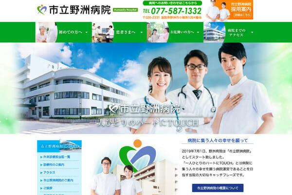 病院・ホームページ制作