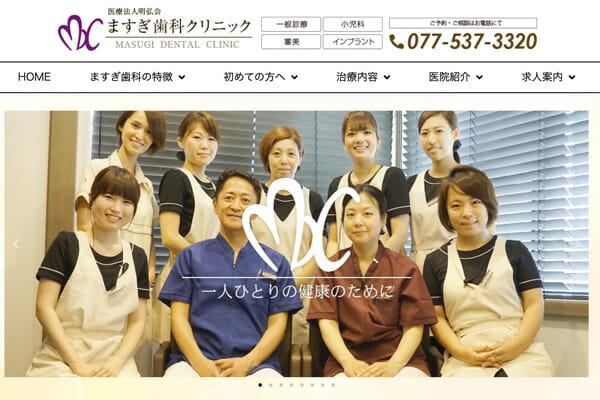 歯科・ホームページ制作