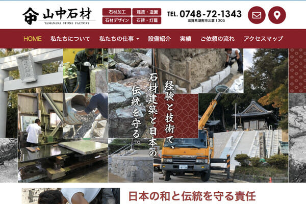 石材店・ホームページ制作